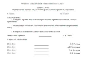 Кто имеет право подписывать первичные документы