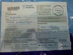 Можно ли отправить посылку наложенным платежом физическому лицу