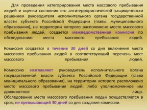 Акт обследование и категорирования объекта