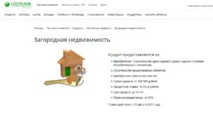 Недорогая оценка дома и земельного участка для ипотеки в сбербанке