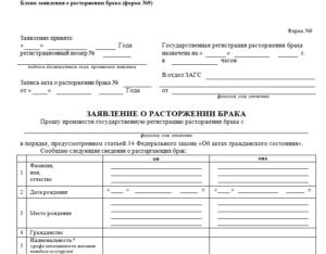 Заявление на развод октябрьский район саранск