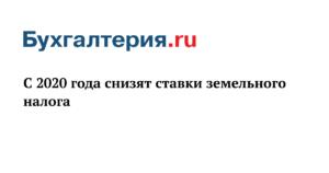 Земельного налогов новосибирск 2020