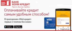 Как можно оплатить хоум кредит через