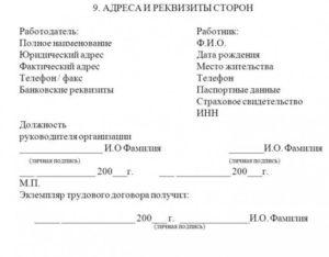 Трудовой договор ип реквизиты сторон образец