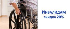 50 скидка на лекарства инвалидам 3 группы