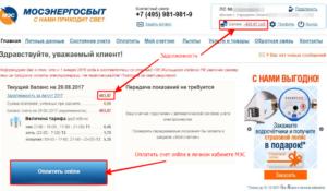Мосэнергосбыт узнать задолженность по адресу квартиры