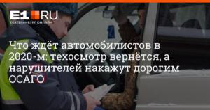 Новые законы гибдд с 1 июня 2020 года для автолюбителей