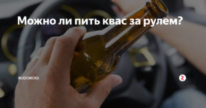 Можно ли пить квас за рулем