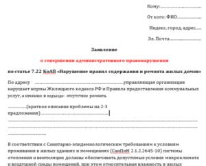 Образец заявления в ук о предоставлении информации выполняемым услугам