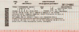 Можно ли обменять жд билет в день отьезда
