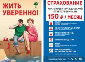 Страхование квартиры на время ремонта гражданская ответственность