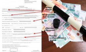 Возвратить деньги наличными за отмену постановления о штрафе гибдд