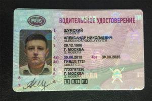 Подразделения где получают права в москве