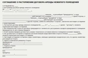 Образец требования о возврате имущества по договору аренды