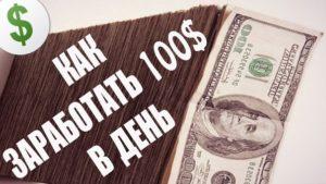 Как быстро заработать в москве без образования