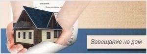 Как оформить недвижимость дом в деревне имея завещание