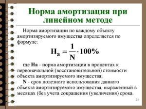 Амортизация инструмента как рассчитать